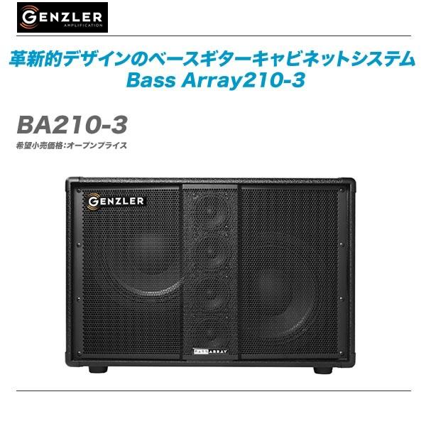 GENZLER(ゲンツラー)ベースギターキャビネットシステム『BA210-3』【全国配送無料・代引き手数料無料!】