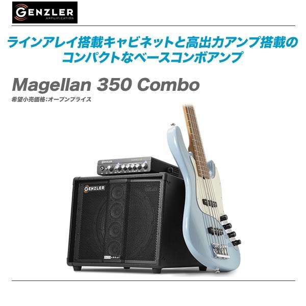 GENZLER(ゲンツラー)ベースコンボアンプ『Magellan 350 Combo』【全国配送無料・代引き手数料無料!】