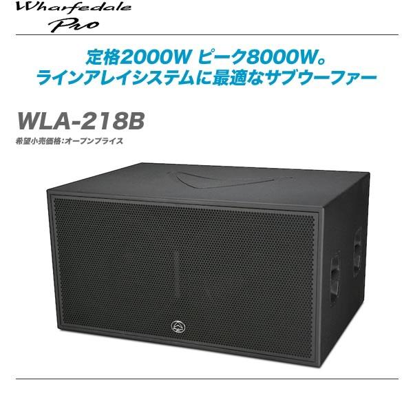Wharfedale PRO サブウーファー『WLA-218SUB』【全国配送無料・代引き手数料無料♪】