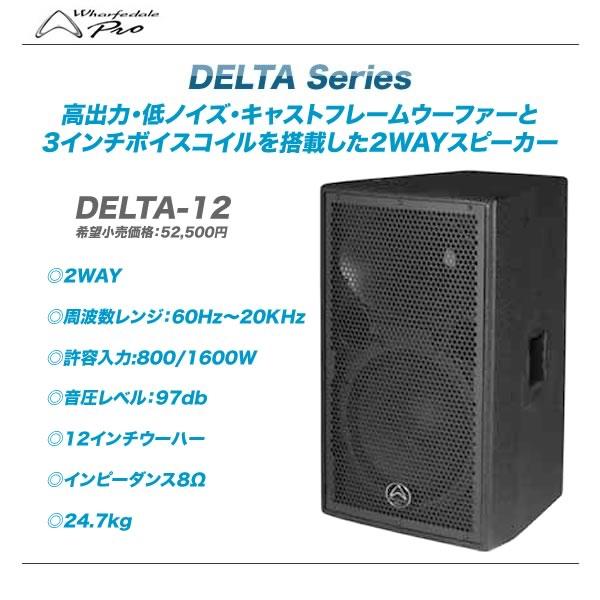 Wharfedale PRO 12インチ 2WAYスピーカー DELTA-12 【代引き手数料無料♪】