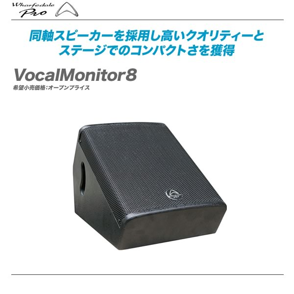 PRO Wharfedale モニタースピーカー『VocalMonitor8』【全国配送無料・代引き手数料無料♪】