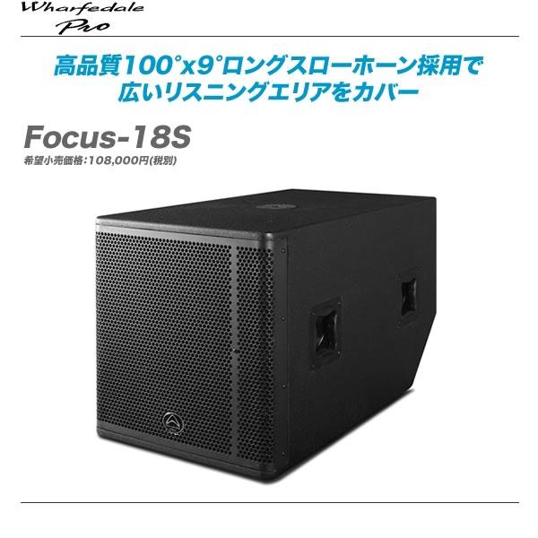 Wharfedale PRO サブウーファー『Focus-18S』【全国配送無料・代引き手数料無料♪】