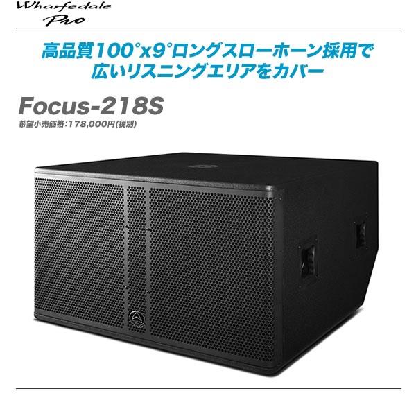 Wharfedale PRO サブウーファー『Focus-218S』【全国配送無料・代引き手数料無料♪】