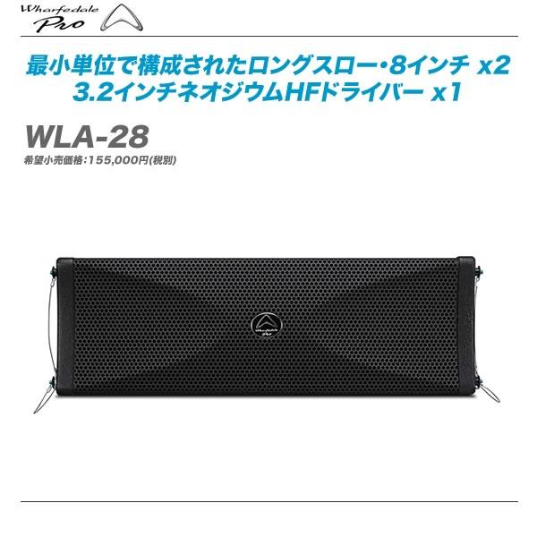Wharfedale PRO コンパクトラインアレー『WLA-28』【全国配送無料・代引き手数料無料♪】