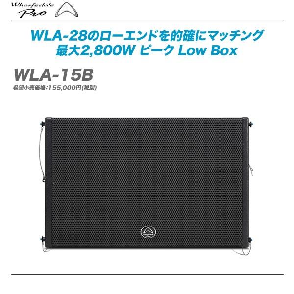 Wharfedale PRO サブウーファー『WLA-15B』【全国配送無料・代引き手数料無料♪】