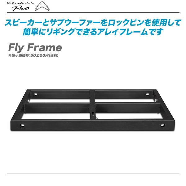 Wharfedale PRO アレイフレイム『Fly Frame』【全国配送無料・代引き手数料無料♪】