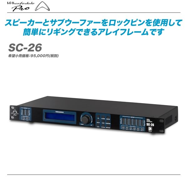 Wharfedale PRO スピーカープロセッサー『SC-26』【全国配送無料・代引き手数料無料♪】