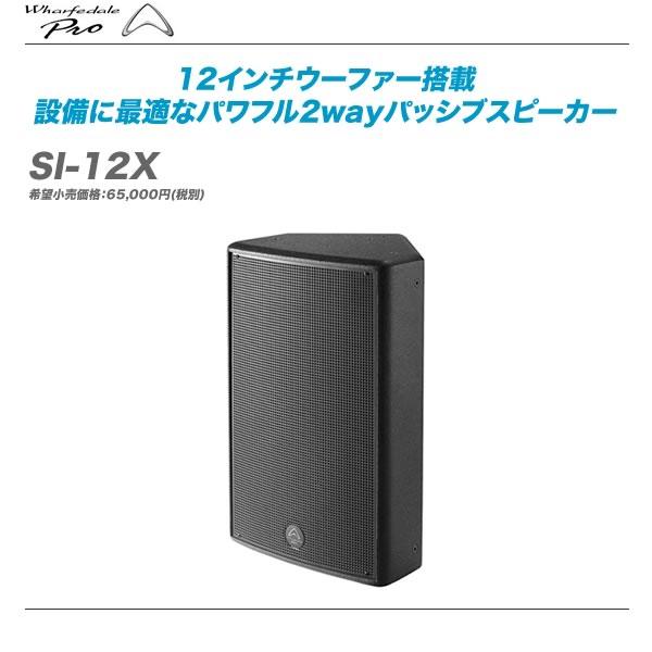 Wharfedale PRO (ワーフデールプロ)設備スピーカー『SI-12X』【沖縄含む全国配送料無料・代引き手数料無料!】