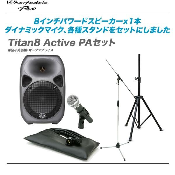 Wharfedale PRO (ワーフデールプロ)PAセット『Titan8Active PAセット』【沖縄含む全国配送料無料・代引き手数料無料!】