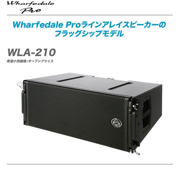 Wharfedale PRO コンパクトラインアレー『WLA-210』【全国配送無料・代引き手数料無料♪】