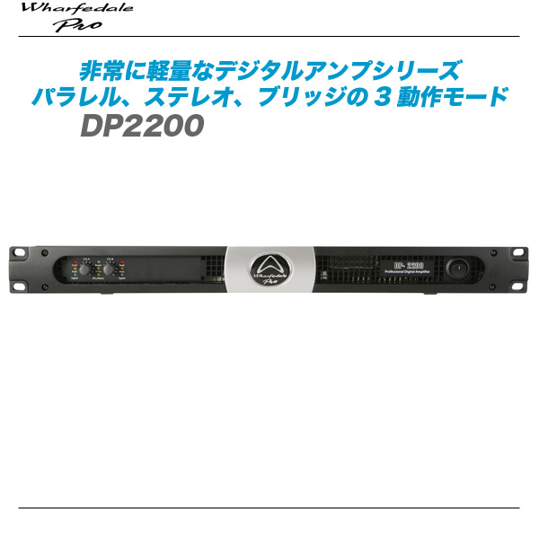【30%OFF】 Wharfedale Wharfedale PRO PRO (ワーフデール・プロ)デジタルパワーアンプ『DP2200』【代引き手数料無料】, サニーサイドガーデン:3f06fa50 --- az1010az.xyz