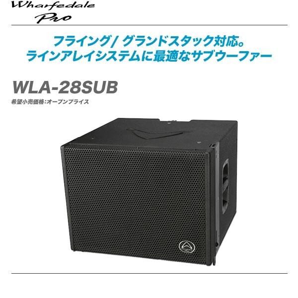 Wharfedale PRO サブウーファー『WLA-28SUB』【全国配送無料・代引き手数料無料♪】