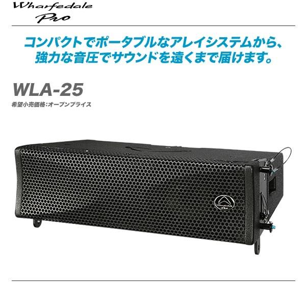 Wharfedale PRO コンパクトラインアレー『WLA-25』【全国配送無料・代引き手数料無料♪】
