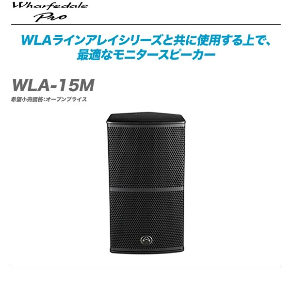 Wharfedale PRO コンパクトラインアレー『WLA-15M』【全国配送無料・代引き手数料無料♪】