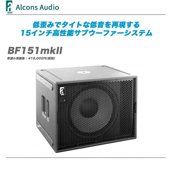 オリジナル Alcons Audio(アルコンズオーディオ) サブウーファーシステム『BF151mkII 』【き手数料無料♪】, スワロフスキー通販 デコダリア efa2c9da
