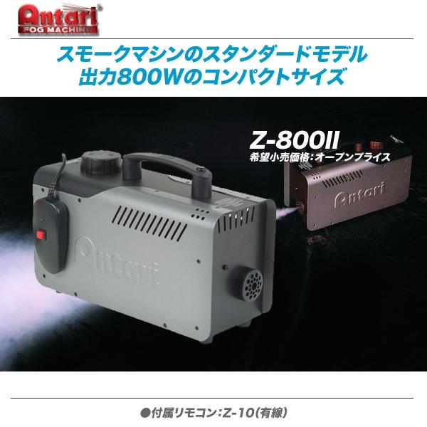 ANTARI(アンタリ)Z800II800W出力のコンパクトスモークマシン ANTARI 800W 小型スモークマシン Z-800II【代引き手数料無料♪】