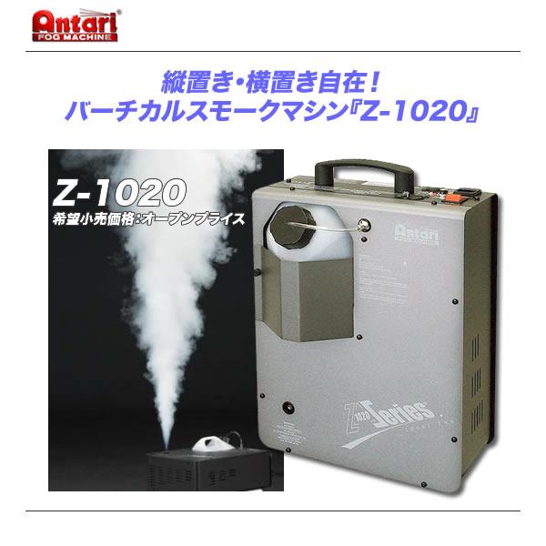 ANTARI 1000W バーチカル スモークマシン Z-1020【代引き手数料無料♪】