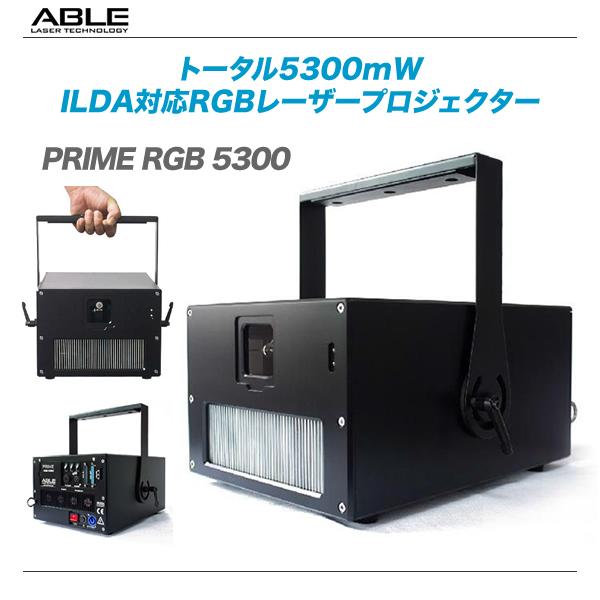 ABLE LASER(エイブルレーザー)レーザープロジェクター『PRIME RGB5300 + FB4』【全国配送無料・代引き手数料無料!】