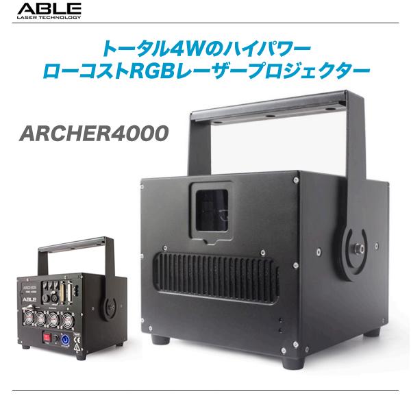 ABLE LASER(エイブルレーザー)ILDAレーザー『ARCHER4000』【全国配送無料・代引き手数料無料!】