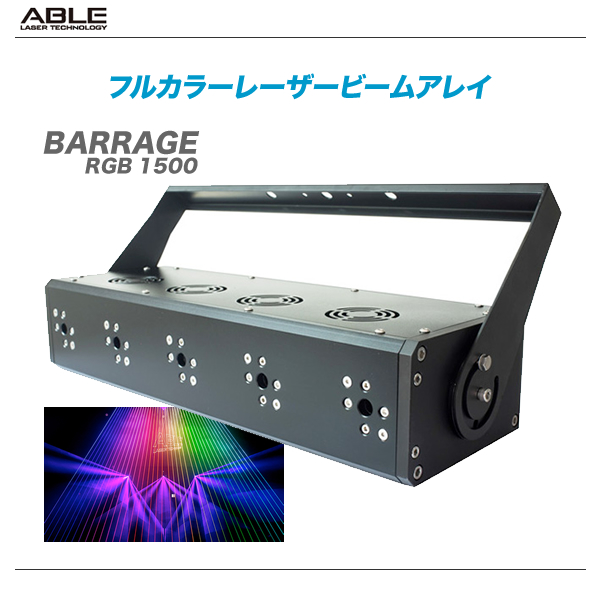 ABLE LASER(エイブルレーザー)レーザーアレイ『BARRAGE RGB 1500』【全国配送無料・代引き手数料無料!】