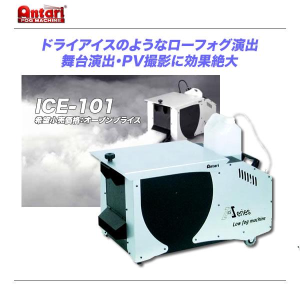 ANTARI アイス・スモークマシン ICE-101 【沖縄・北海道含む全国配送料無料!】