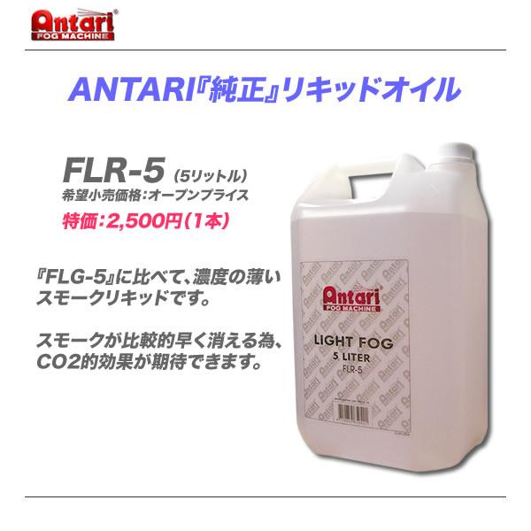 ANTARI 通信販売 アンタリ 期間限定特価品 FLR5ANTARI用純正スモークリキッド 純正スモークリキッド FLR-5 代引き手数料無料