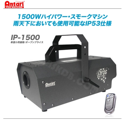 ANTARI 防塵防滴スモークマシン『IP-1500』(受注発注)【全国配送無料・代引き手数料無料♪】