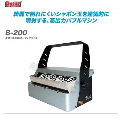 ANTARI 高出力バブルマシン『B-200』【代引き手数料無料♪】