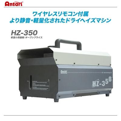 ANTARI ヘイズマシン『HZ-350』【代引き手数料無料・全国配送無料♪】