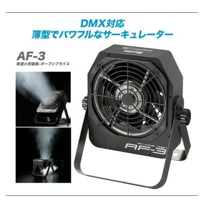 ANTARI サーキュレーター『AF-3』【代引き手数料無料♪】