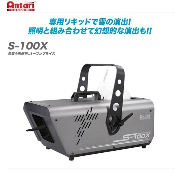 ANTARI(アンタリ)スノーマシン『S-100X』【代引き手数料無料!】