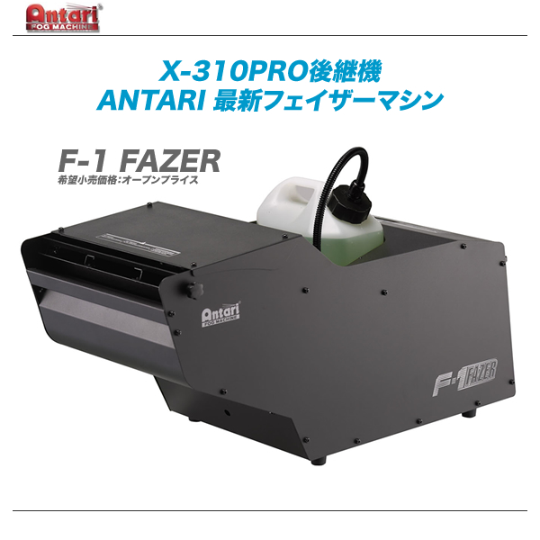 ANTARI フェイザーマシン『F1 FAZER』【沖縄・北海道含む全国配送料無料】