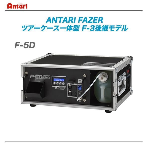 ANTARI フェイザーマシン『F-5D』【沖縄・北海道含む全国配送料無料】