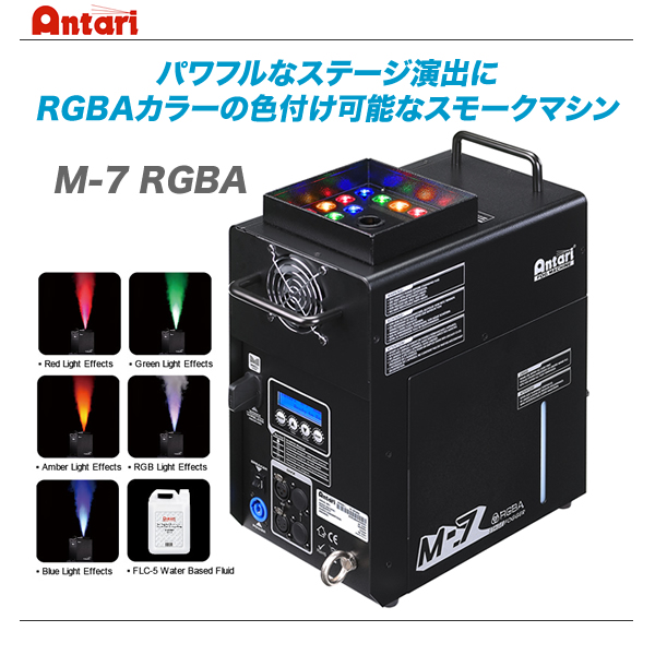 ANTARI 1500W スモークマシン『M-7 RGBA』【沖縄・北海道含む全国配送料無料】