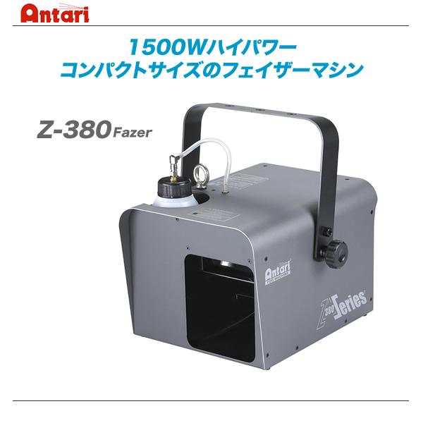 ANTARI 1500W フェイザーマシン『Z-380 Fazer』【沖縄・北海道含む全国配送料無料】