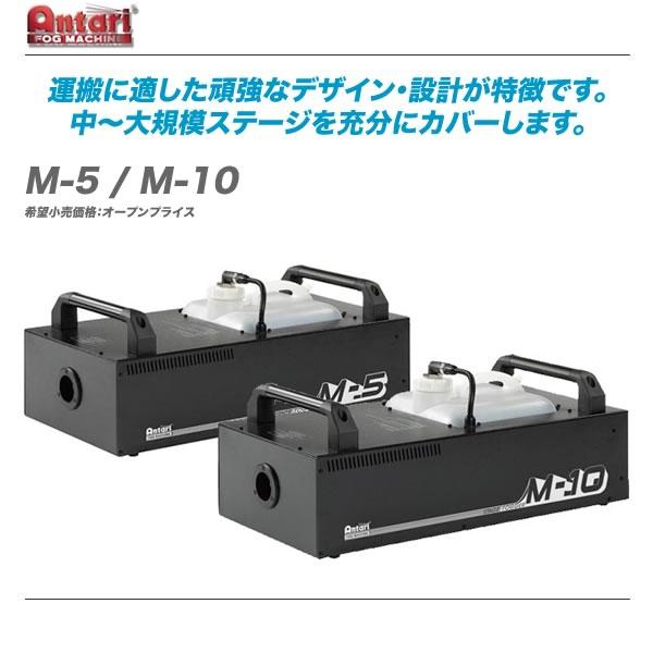 ANTARI(アンタリ)フォグマシン『M-10』【代引き手数料・送料無料♪】