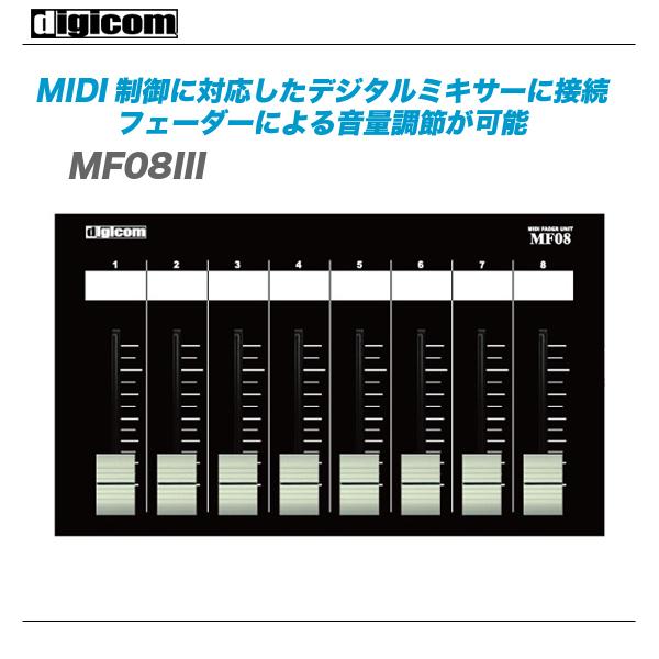 digicom(デジコム)MIDIフェーダーユニット 『MF08III』【全国配送無料・代引き手数料無料♪】