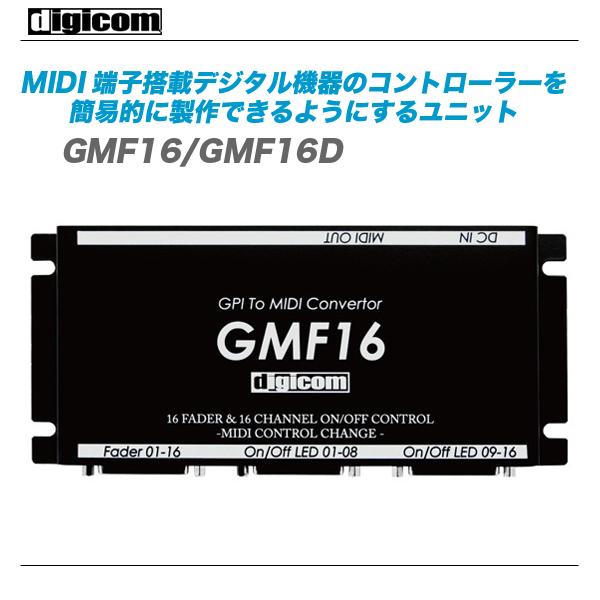 digicom(デジコム)GPI → MIDIコンバーター 『GMF16D』【全国配送無料・代引き手数料無料♪】