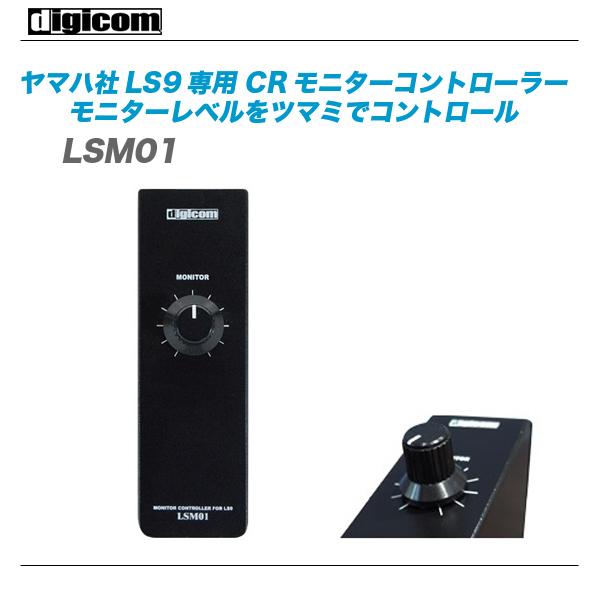 digicom(デジコム)モニターコントローラー 『LSM01』【全国配送無料・代引き手数料無料♪】