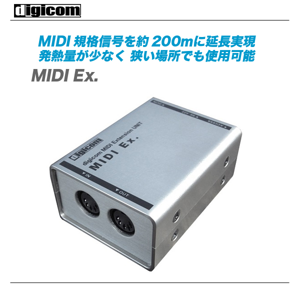 digicom(デジコム)MIDIケーブル延長機 『MIDI Ex.』【全国配送無料・代引き手数料無料♪】