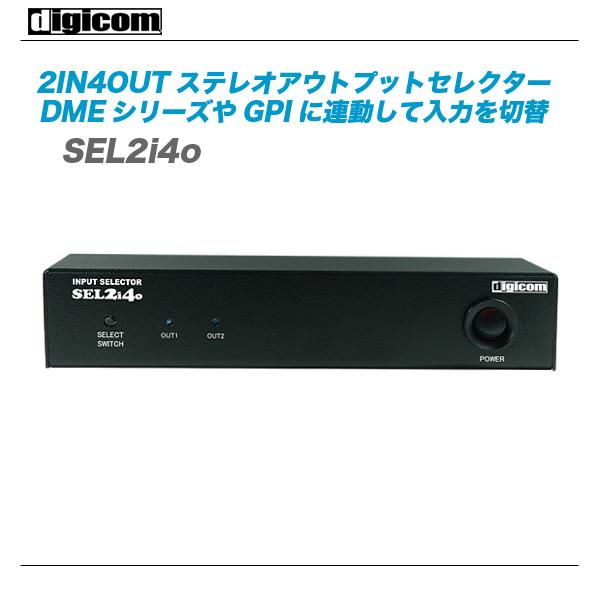 digicom(デジコム)アウトプットセレクター『SEL2i4o』【全国配送無料・代引き手数料無料♪】, 古本買取本舗:a8edb593 --- sunward.msk.ru