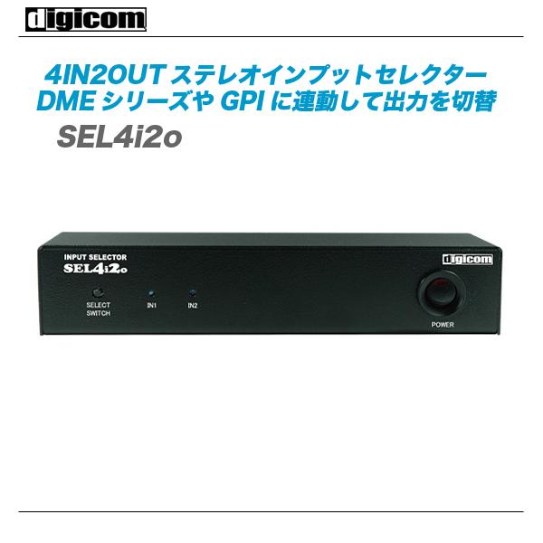 digicom(デジコム)ステレオインプットセレクター 『SEL4i2o.』【代引き手数料無料♪】