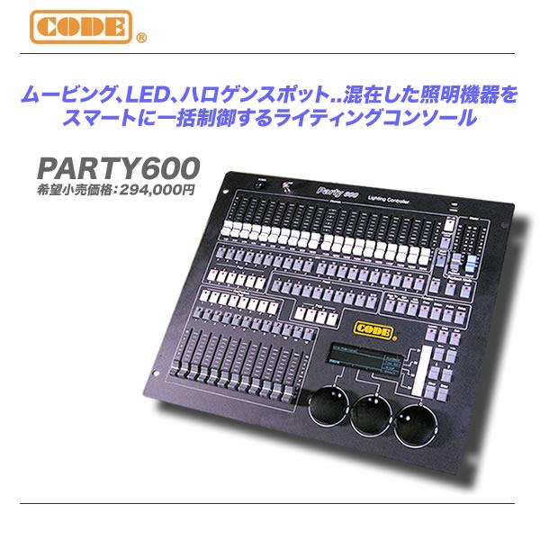 CODE DMXコントローラー PARTY600 【全国配送料無料・代引き手数料無料!】