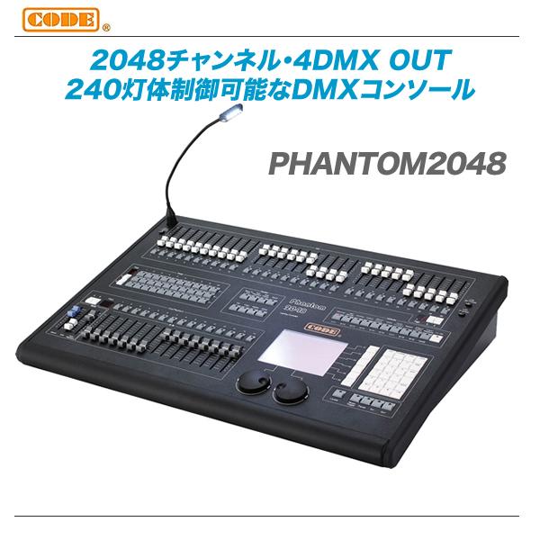 CODE DMXコンソール『Phantom 2048』 【全国配送料無料・代引き手数料無料!】