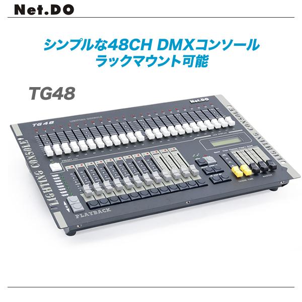 NET.DO(ネットドゥ)DMXコントローラー『TG48』【全国配送料無料・代引き手数料無料!】