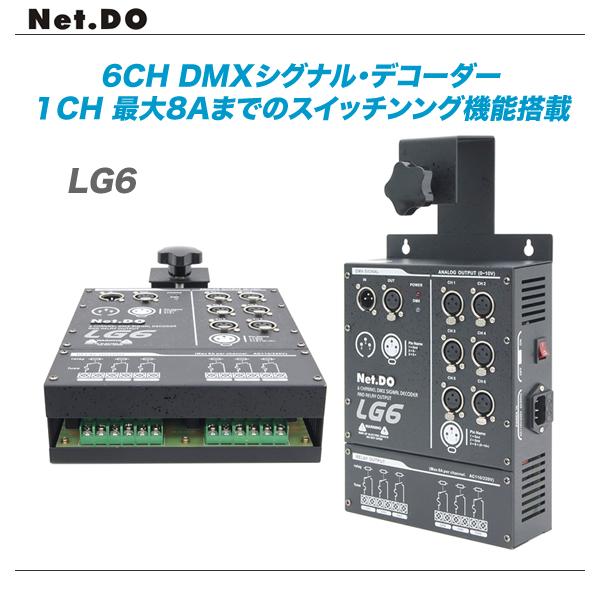 NET.DO(ネットドゥ)DMXデコーダー『LG-6』【代引き手数料無料!】