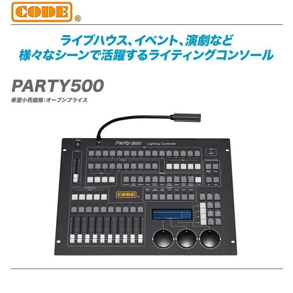 CODE DMXコンソール『PARTY500』 【全国配送料無料・代引き手数料無料!】