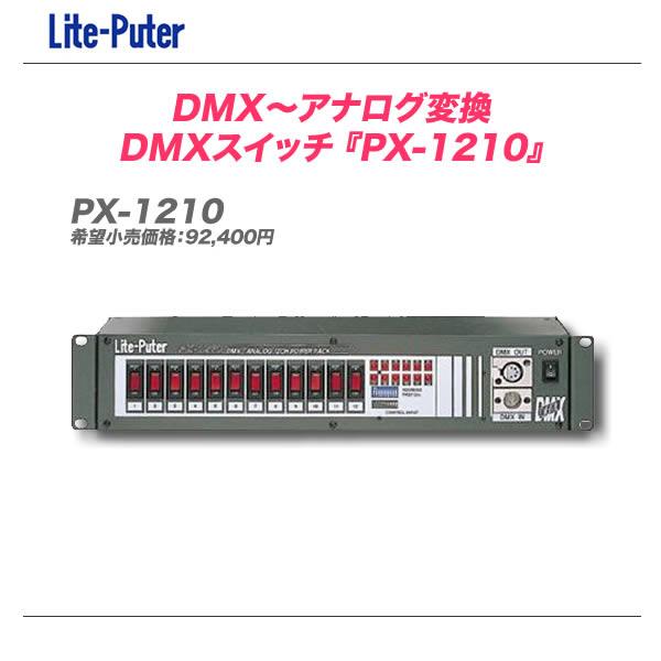 LitePuter(ライトピューター) DMX~アナログ変換 PX-1210 【代引き手数料無料♪】