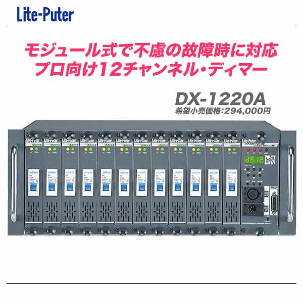 LitePuter(ライトピューター)12ch 調光ユニット DX-1220A 【沖縄・北海道含む全国配送料無料!】