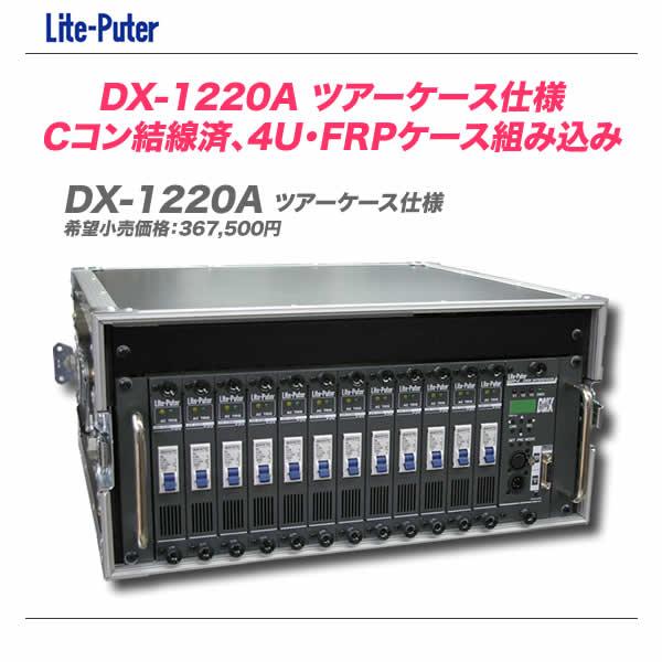 LitePuter(ライトピューター)12ch 調光ユニット DX-1220A 【沖縄・北海道含む全国配送料無料!】【FS_708-7】【RT】